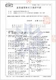 産業廃棄物処分業許可証 第00120075670号