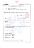 産業廃棄物収集運搬業許可証 第00100075670号