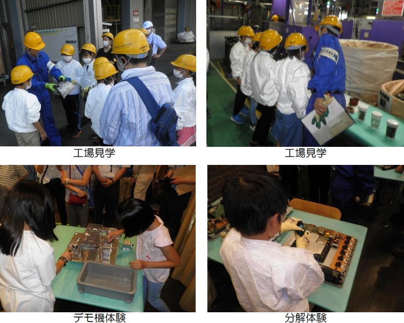 「リサイクル工場親子見学バスツアー」が開催されました